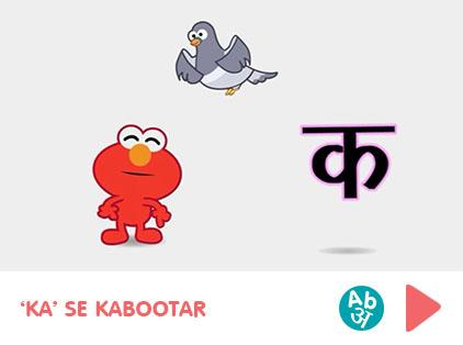 k-se-kabootar1