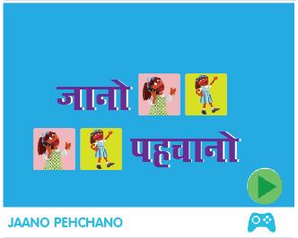 Jaano Pehchano 332 NONEW-01