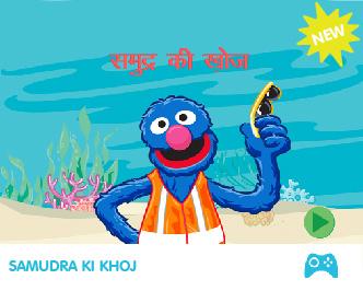 Samudra Ki khoj332NEW-01